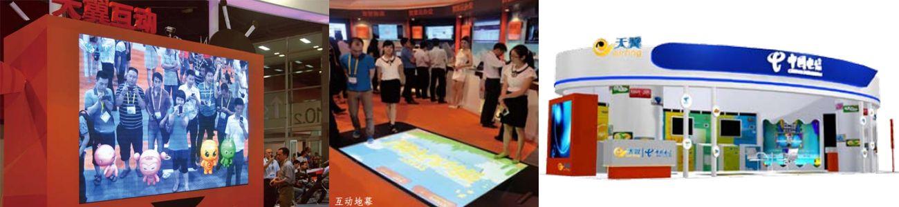 中国电信多媒体展厅