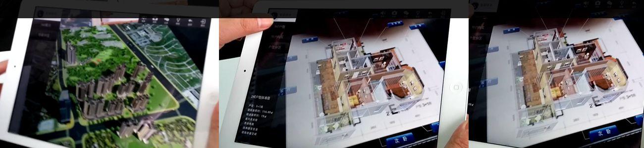 AR增强现实楼书